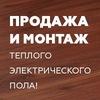 Теплый пол Украина
