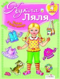 Кукле ляле 4 годика. вырезалка