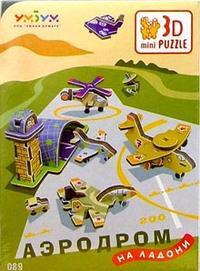 "3d puzzle ""аэродром на ладони"", Умная бумага"