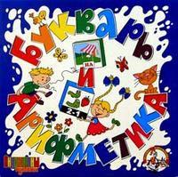 "Кубики ""букварь и арифметика"", 25 штук, Десятое королевство"