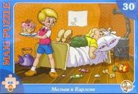 """Пазл-макси """"малыш и карлсон"""", 30 элементов, Десятое королевство"""