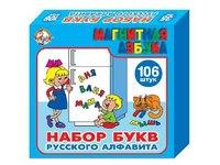 Набор букв русского алфавита, Десятое королевство