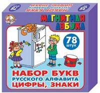 Магнитная азбука. набор букв русского алфавита. цифры, знаки, Десятое королевство