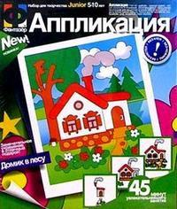 """Аппликация """"домик в лесу"""", Фантазер / Эльфмаркет"""