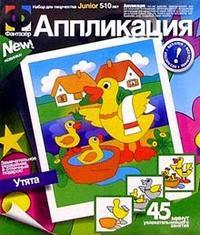 "Аппликация ""утята"", Фантазер / Эльфмаркет"