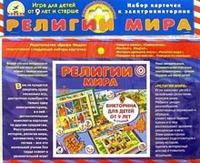 """Набор карточек к игре """"религии мира"""", Дрофа-Медиа"""