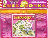 """Набор карточек к игре """"смекалочка"""", Дрофа-Медиа"""
