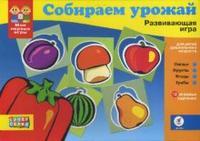 """Настольно-печатная игра """"собираем урожай"""", Дрофа-Медиа"""