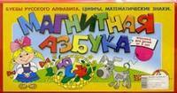 """Магнитная азбука """"буквы русского алфавита. цифры, математические знаки"""", Десятое королевство"""
