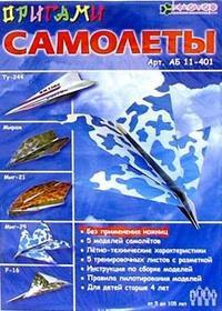 Набор для изготовления фигурок-оригами «самолёты», Клевер