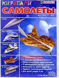 Набор для изготовления фигурок-киригами «самолёты», Клевер