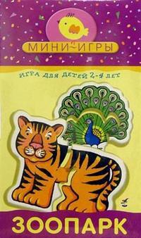 Мини-игры: зоопарк, Дрофа-Медиа