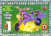 Конструктор металлический для уроков труда №1 (173 детали), Русский стиль