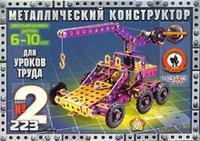 Конструктор металлический для уроков труда №2 (223 детали), Русский стиль