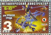 Конструктор металлический для уроков труда №3 (293 детали), Русский стиль