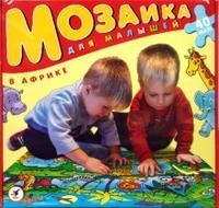 Мозаика для малышей: в африке, Дрофа-Медиа