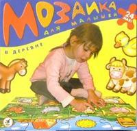 Мозаика для малышей: в деревне, Дрофа-Медиа