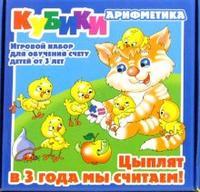 """Кубики """"цыплят в три года мы считаем"""", 9 штук, Десятое королевство"""