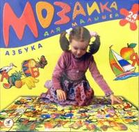 Мозаика для малышей: азбука, Дрофа-Медиа