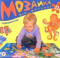 Мозаика для малышей: подводный мир, Дрофа-Медиа