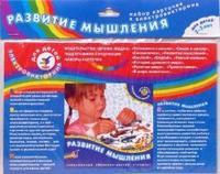 """Набор карточек к электровикторине """"развитие мышления"""": для детей 3-5 лет, Дрофа-Медиа"""