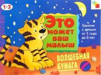 Волшебная бумага: художественный альбом для занятий с детьми 1-3 лет