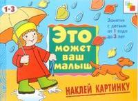 Наклей картинку: художественный альбом для занятий с детьми 1-3 лет