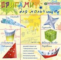 Набор для изготовления фигурок «оригами для мальчишек», Клевер
