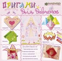 Набор для изготовления фигурок оригами «оригами для девчонок», Клевер