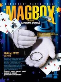 Фокусы. набор №12. только в ваших умелых руках кольцо не сможет ускользнуть от цепочки!, MAGBOX / Эльфмаркет