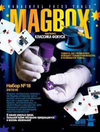 Фокусы. набор №18. в ваших умелых руках, большой кубик послушно превращается в восемь маленьких!, MAGBOX / Эльфмаркет
