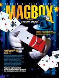 Фокусы. набор №19. чудесная карта-акробат: крепко пришпиленная булавкой, она ловко ускользает из плена, MAGBOX / Эльфмаркет