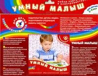 """Набор карточек к игре """"умный малыш"""". для детей 3-5 лет, Дрофа-Медиа"""