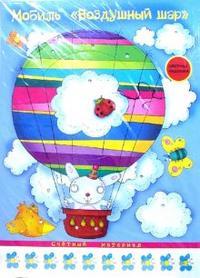 Мобиль: воздушный шар