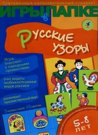 Игры в папке: русские узоры, Дрофа-Медиа