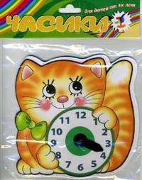 Часики-мини. котенок, Дрофа-Медиа