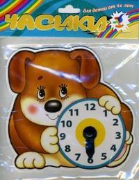 Часики-мини. щенок, Дрофа-Медиа