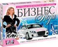 """Настольная игра """"бизнес-леди"""", Белфарпост"""