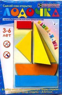 Набор для изготовления открытки «лодочка», Клевер