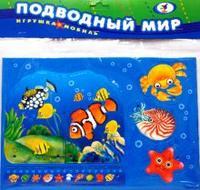 Мобиль. подводный мир, Дрофа-Медиа