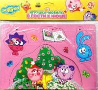 Смешарики: игрушка-мобиль. в гости к нюше, Дрофа-Медиа