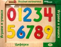 """Игра """"веселая математика: циферки"""", Step Puzzle (Степ Пазл)"""