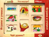 """Игра """"что внутри? чей домик?"""", Step Puzzle (Степ Пазл)"""