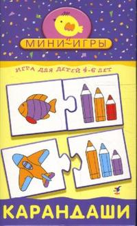 Мини-игры: карандаши, Дрофа-Медиа
