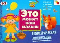 Геометрическая аппликация: художественный альбом для занятий с детьми 1-3 лет