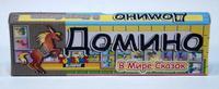 """Домино """"в мире сказок"""", Белфарпост"""