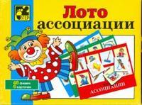 """Игра """"лото: ассоциации"""", Step Puzzle (Степ Пазл)"""
