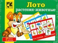 "Игра ""лото: растения - животные"", Step Puzzle (Степ Пазл)"