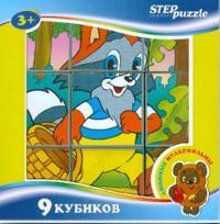 """9 кубиков """"любимые мультфильмы-1"""", Step Puzzle (Степ Пазл)"""