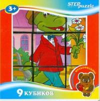 """9 кубиков """"любимые мультфильмы-2"""", Step Puzzle (Степ Пазл)"""